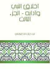 أخلاق النبي وآدابه - الجزء الثالث