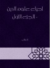 احياء علوم الدين - الجزء الأول