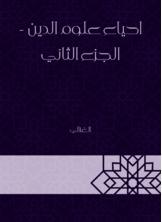 احياء علوم الدين - الجزء الثاني