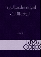 احياء علوم الدين - الجزء الثالث