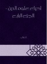 احياء علوم الدين - الجزء الرابع