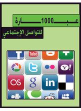 ١٠٠٠ عبارة للتواصل الإجتماعي