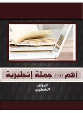 أهم 250 جملة إنجليزية