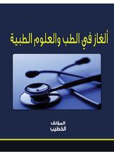 ألغاز في الطب والعلوم الطبية