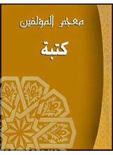 معجم الكتبة