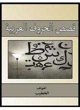 قصص الحروف العربية