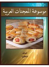 موسوعة المعجنات العربية