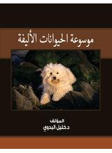 موسوعة الحيوانات الأليفة