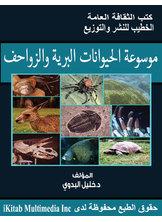 موسوعة الحيوانات البرية والزواحف