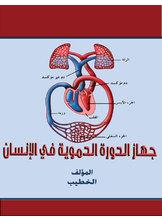 جهاز الدورة الدموية في الإنسان