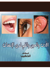 الأذنان والسمع والعين والفم