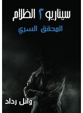 سيناريو الظلام2: المحقق السري