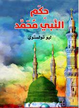 حِكم النبي محمد