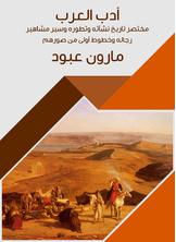 أدب العرب