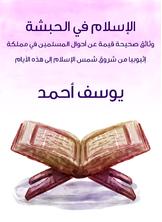 الإسلام في الحبشة