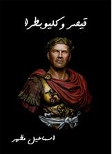قيصر وكليوباترا