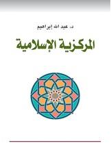 المركزية الإسلامية : صورة الآخر في الخيال الإسلامي خلال القرون الوسطى