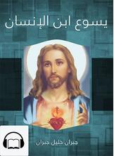 [كتاب صوتي] يسوع ابن الإنسان