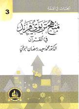 منهج تربوي فريد في القرآن