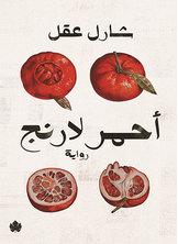 أحمر لارنج