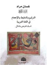 الترقيم والتنقيط والإعجام في اللغة العربية