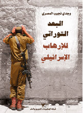 البعد التوراتي للإرهاب الإسرائيلي