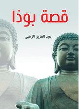 قصة بوذا