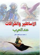 الأساطير والخرافات عند العرب