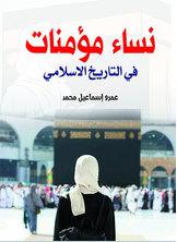 نساء مؤمنات في التاريخ الإسلامي