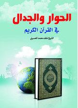 الحوار والجدال في القرآن الكريم