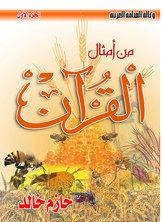 من أمثال القرآن - الجزء الأول