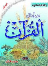 من أمثال القرآن - الجزء الثاني