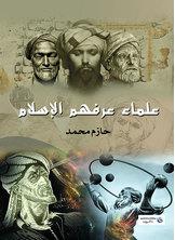علماء عرفهم الإسلام