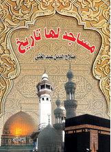 مساجد لها تاريخ - الجزء الأول