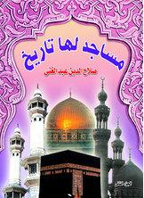 مساجد لها تاريخ - الجزء الثاني