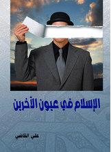 الإسلام في عيون الآخرين