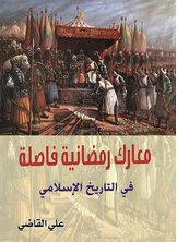 معارك رمضانية فاصلة في التاريخ الإسلامي