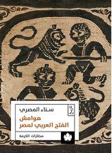 هوامش الفتح العربي لمصر