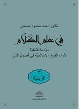 في علم الكلام - الزيدية 3