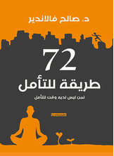 72طريقة للتأمل
