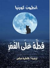 قطة على القمر