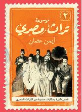 موسوعة تراث مصري - الجزء الثاني