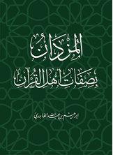 المزدان بصفات أهل القرآن