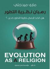 رهبان نظرية التطور