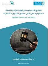 الواقع الاجتماعي للحقوق القضائية للمرأة السعودية في بعض مسائل الأحوال الشخصية