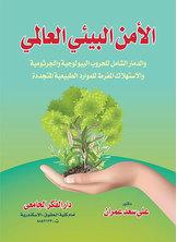 الأمن البيئي العالمي