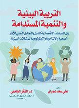 التربية البيئية والتنمية المستدامة