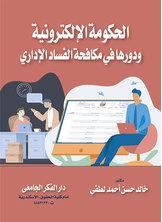 الحكومة الإلكترونية ودورها في مكافحة الفساد الإداري