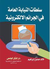 سلطات النيابة العامة في الجرائم الالكترونية