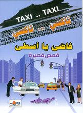 تاكسي تاكسي